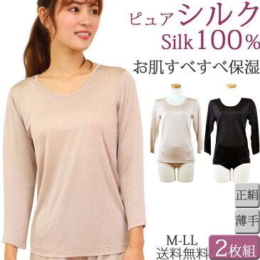 シルク インナー レディース 長袖 下着 レディース 下着 シルク100% 8分袖 2枚 セット[M:2/3]M L LL 大きいサイズ シルクインナー レディースインナー 絹 肌着 夏 涼しい 長袖インナー 吸汗 汗取りインナー silk inner ladies
