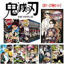 鬼滅の刃 21巻セット 全巻 全巻セット コミック 漫画 マ...
