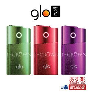【あす楽配送】glo series 2 グロー グロー2  シリーズ2【新型】【新品】【正規品】