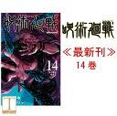 呪術廻戦 コミック 【14巻・単品】【 即日発送 】呪術廻戦