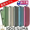 商品写真:アイコスIQOS イルマ 新型アイコス IQOS ILUMA(全5色) アイコスイルマ IQOS ILUMA iqos4 iluma 発売日:8月17日 ※カラーをお選びくださいませ。