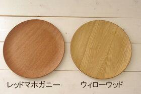 木製30cm丸トレー木のトレイ/ナチュラル/木のお盆/キッチン雑貨/トレー