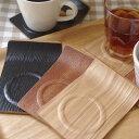 木製 アール角コースター(カップホルダー付) 木製コースター/木のコー...