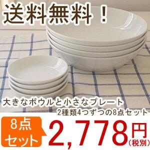 食器セット(送料無料) シンプル&オシャレな(クレール clair) パスタdeランチ ファミリーセット(2種類4つずつの8点セット)食器セット おしゃれ/白い食器セット/シンプルな食器セ