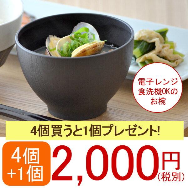 和食器 汁椀セット 木目スープボウルS  (ダークブラウン)5個セット