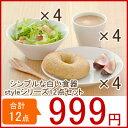 超お買い得のシンプル食器セット♪4/21(月)9:59まで Styleシリーズ12点セット(プレート・台...
