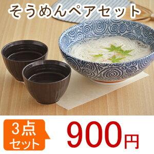 和食器 そうめんペアセット (アウトレット込み)   福袋/そうめん鉢/食器セット/麺鉢/そば猪口/素麺