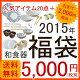 お楽しみ商品2,000円相当分てんこ盛り!超豪華、人気の和食器ばか...