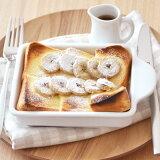 ホワイトトースタープレート白い食器/トースター用/耐熱食器/オーブンウェア/調理器具/簡単調理