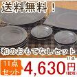 (送料無料)モダン和食器 フォルテシリーズ おもてなしセット 食器セット/ギフト/日本製/和の器/福袋/(fsp2124-5k)/(fsp2124)