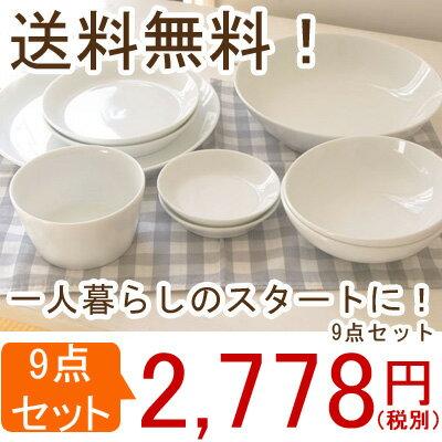 食器セット (送料無料) シンプル&オシャレな白い食器(クレール clair)ひとり暮らしスタートセット  (9点セット)