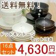 食器セット 水玉ファミリーセット 16点(アウトレット)食器セット/水玉食器セット/おもてなし食器セット/福袋/あす楽