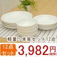 食器セット 送料無料 白い食器の福袋 軽量!おもてなしセット(12点) (アウトレット) 食器 白/白い食器セット/軽量食器セット/おもてなし食器セット/プレゼント/美濃焼/日本製
