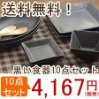 食器セット 送料無料 日本製 黒マット お得な食器10点セット(IN BASIC)福袋/黒い食器/お得なセット/モダンな食器