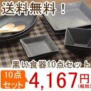 食器セット 送料無料 日本製 黒マット お得な食器10点セット(IN BASIC)福袋/黒い食器/お得なセット/ペアセット/単身/結婚祝