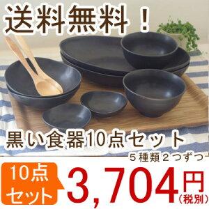 (送料無料)日本製 黒マット お得な食器10点セット(IN BASIC) NO,2  ブラック…