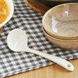 陶製レードル (ニューボーン) 白い食器/お玉/陶器製/鍋用/おたま/鍋小物