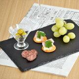 長角スレートプレート30cmスレートボード/角皿/チーズボード/おもてなし食器/前菜皿/長角皿