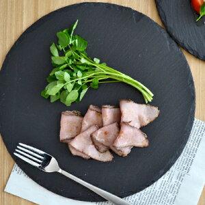 ラウンド スレートプレート 30cmスレートボード フラット 丸皿 大皿 チーズボード ステーキ皿 パーティー食器 前菜皿 石 皿 石のお皿 黒いお皿 おしゃれ 来客用 モダン おしゃれ