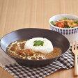 (黒マット)EASTパスタ皿・カレー皿 (アウトレット)カレーボウル/大鉢/盛り皿/クープ/美濃焼き/黒いお皿/黒い食器/和食器/大皿/パスタボウル