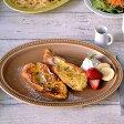 ドット オーバルプレート 27cm モカ  パスタ皿/中皿/楕円皿/お皿/サラダ皿/和食器/カフェ食器