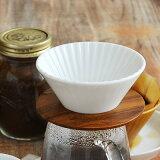 CAFEコーヒードリッパーV小(1〜2杯用)ホワイトカフェ雑貨/雑貨/キッチンアイテム/コーヒー用品/ドリッパー/ハンドドリップ