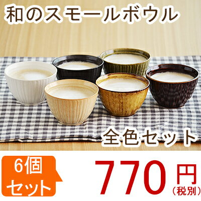 和食器 食器セット 和のスモールボウル(アウトレット)6色セット