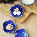花型豆皿 ルリ色 (アウトレット) 和食器/花型/小皿/小付/薬味皿/お菓子皿/…