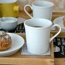 毎日使いたい シンプルマグカップ 白マグ/シンプルマグ/白いマグカップ...