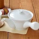 ゆらぎ急須(ホワイト)(STUDIO BASIC)急須 ポット シンプル 白い食器 急須 白 ポット 茶器 和食器 緑茶 煎茶 日本茶 来客用 おしゃれ カフェ風 業務用