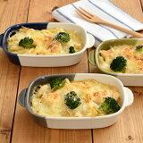 グラタン皿 長角 バイカラー minoruba(ミノルバ)耐熱皿 オーブン料理 オーブン対応 オーブンウェア カフェ風グラタン おうちカフェ 角皿 ドリア 塗り分け おしゃれ シンプル