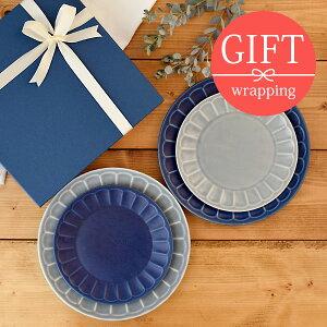 新生活食器ギフト しのぎ お花のリムプレート 大皿小皿 4枚 食器 ギフトセット ペア 箱入り 送料無料 プレート お皿 ペア食器 食器セット ギフト プレゼント 贈り物 結婚祝い 引っ越し祝い 新生活 内祝