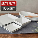 福袋 食器セット(送料無料)白い食器 日本製 STUDIO BASIC お得な10点セットボウル プレート 福袋 ...