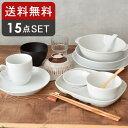 福袋 食器セット(送料無料)ひとり暮らし 基本の器15点セット(1種類1点ずつ)和食器セット お茶碗 ス...