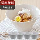送料無料 ホワイト 台形マルチボウル (M) 4個セット洋食器 モダン シンプル シック 白い食器 カフ...