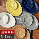 送料無料 プレート3枚セット ドットオーバルプレート 大小 3枚セット 選べるカラー 食器セット 洋食器 ...