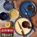 送料無料 おうちカフェ食器10点セット(5種各2点)食器セッ