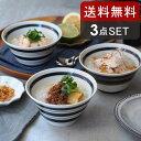 送料無料 茶碗 ボーダー 台形 12.8cm 3個セット EAST Original 和食器 おしゃれ お茶碗 茶碗 茶わん ご...