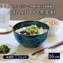 【鳴門白 6.5寸丼10個入 】【プロ用】 【プロ用】 /テンポス