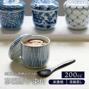 茶碗蒸し 染付 和食器茶わん蒸し ちゃわんむし 器 和食器 おしゃれ 食器 蒸し料理 プリンカップ スープボウル スープカップ カップ コップ 蓋物 和カフェ