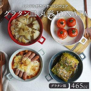 グラタン皿 丸型ハンドル付 465cc HINATAプレート お皿 皿 洋食器 おしゃれ 深皿 食器 中皿 耐熱皿 オーブン料理 オーブンウェア サラダボウル スープボウル カフェ食器 シンプル かわいい