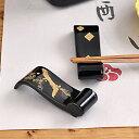 箸置き 松 巻物型 はしおき カトラリーレスト 食卓小物 和