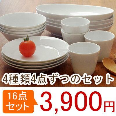 食器セット Style 白い食器のファミリーセット16点(4種類4枚ずつ)(アウトレット)和食器/食器セット おしゃれ/白い食器セット/日本製食器セット/お得食器セット/ギフト/新生活/福袋/プレゼント