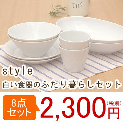食器セット Style 白い食器のふたり暮らしセット8点(4種類2枚ずつのペアセット)