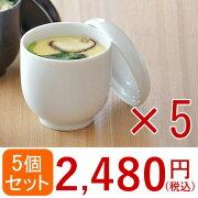 茶碗蒸し ホワイト オリジナル アウトレット
