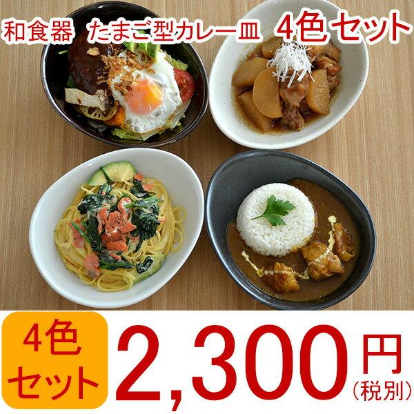 食器セット 和食器 カレー皿4色セット たまご型