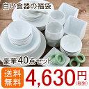 食器セット 送料無料 白い食器の福袋 豪華40点 (アウトレ...