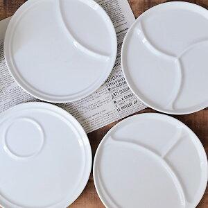 仕切り皿 ラウンド 22cm ホワイト プレート お皿 仕切り ランチプレート ワンプレート モーニングプレート パスタ皿 カフェ食器 カフェ風 白い食器 シンプル おしゃれ
