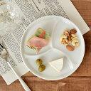 3つ仕切り皿 おつまみ中皿 17.5cm ホワイト プレート お皿 仕切り皿 ランチプレート おつまみ皿 前菜皿 サラダ皿 デザート皿 菓子皿 カフェ食器 カフェ風 白い食器 シンプル おしゃれ