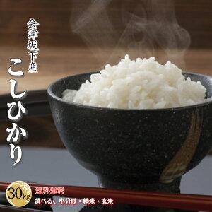 福島県会津産こしひかり30kg産地直送米